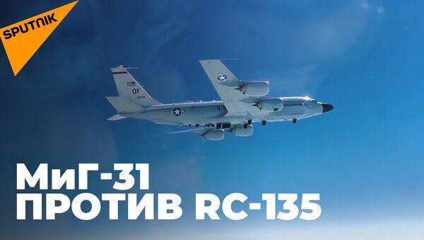 Российский МиГ-31 перехватил американский самолет-разведчик у берегов Камчатки - Sputnik Латвия