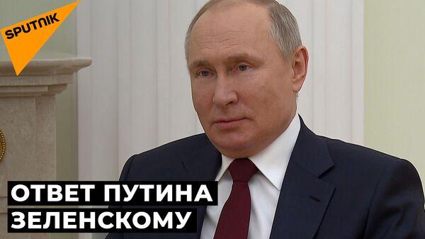 Putins atbildēja uz Zeļenska ierosinājumu tikties Donbasā - Sputnik Latvija