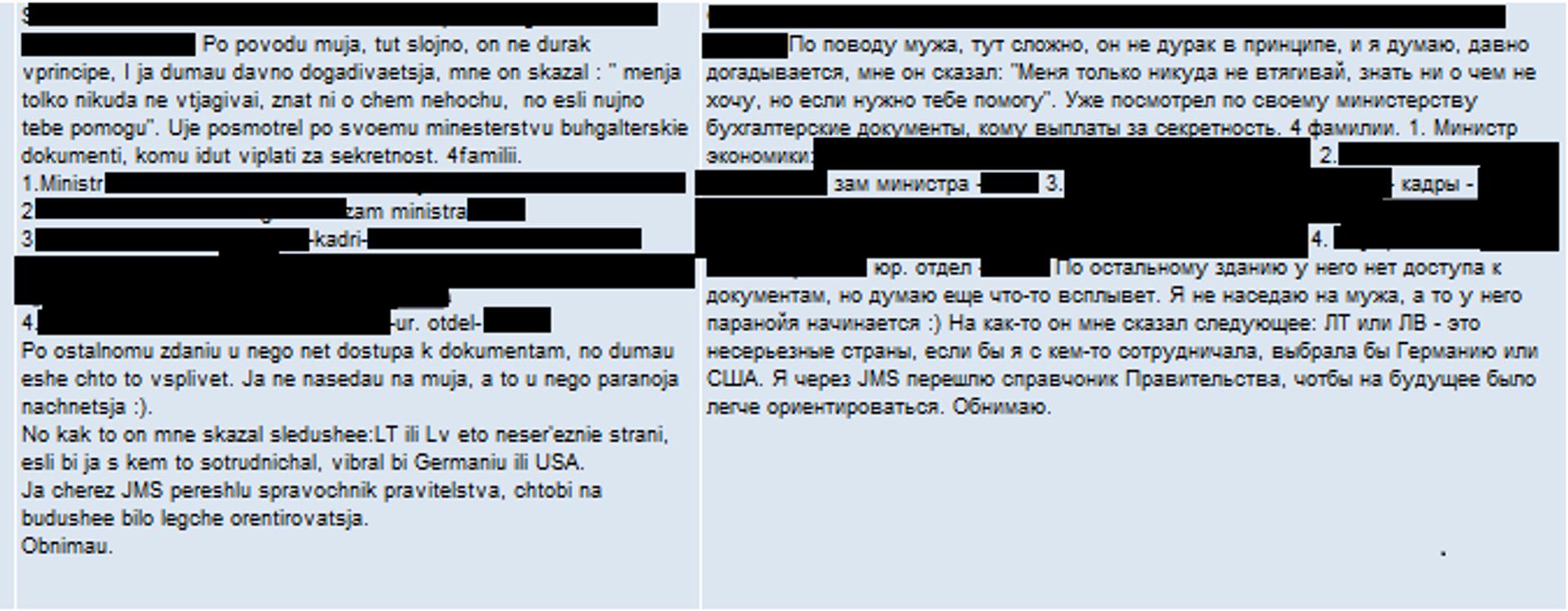 Скриншот переписки Антонины Зиминой - Sputnik Latvija, 1920, 01.06.2021