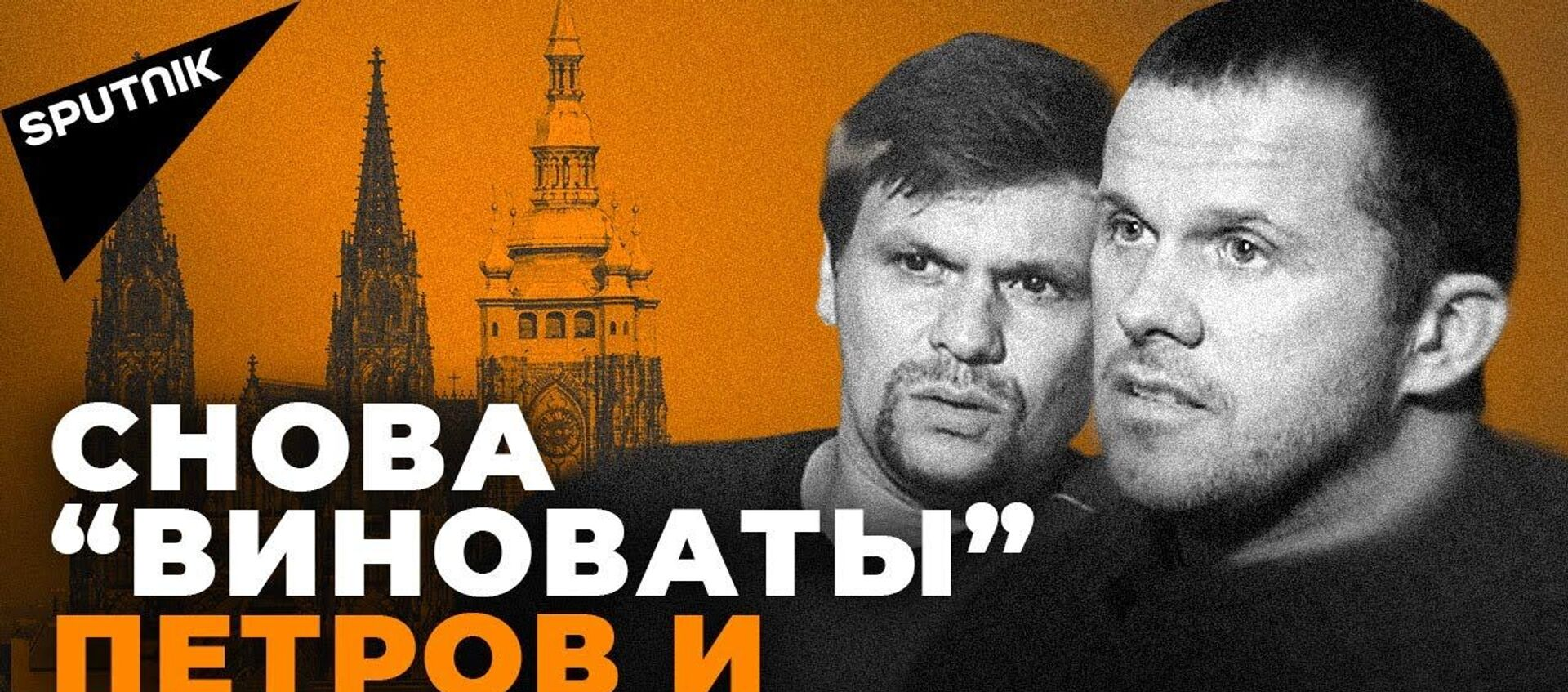 Чехия встала на путь разрушения: к чему ведет раскручиваемый ею скандал с Россией - Sputnik Латвия, 1920, 24.04.2021