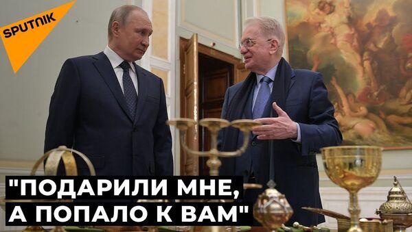 Путин передал Эрмитажу подаренные ему царские сокровища - Sputnik Latvija