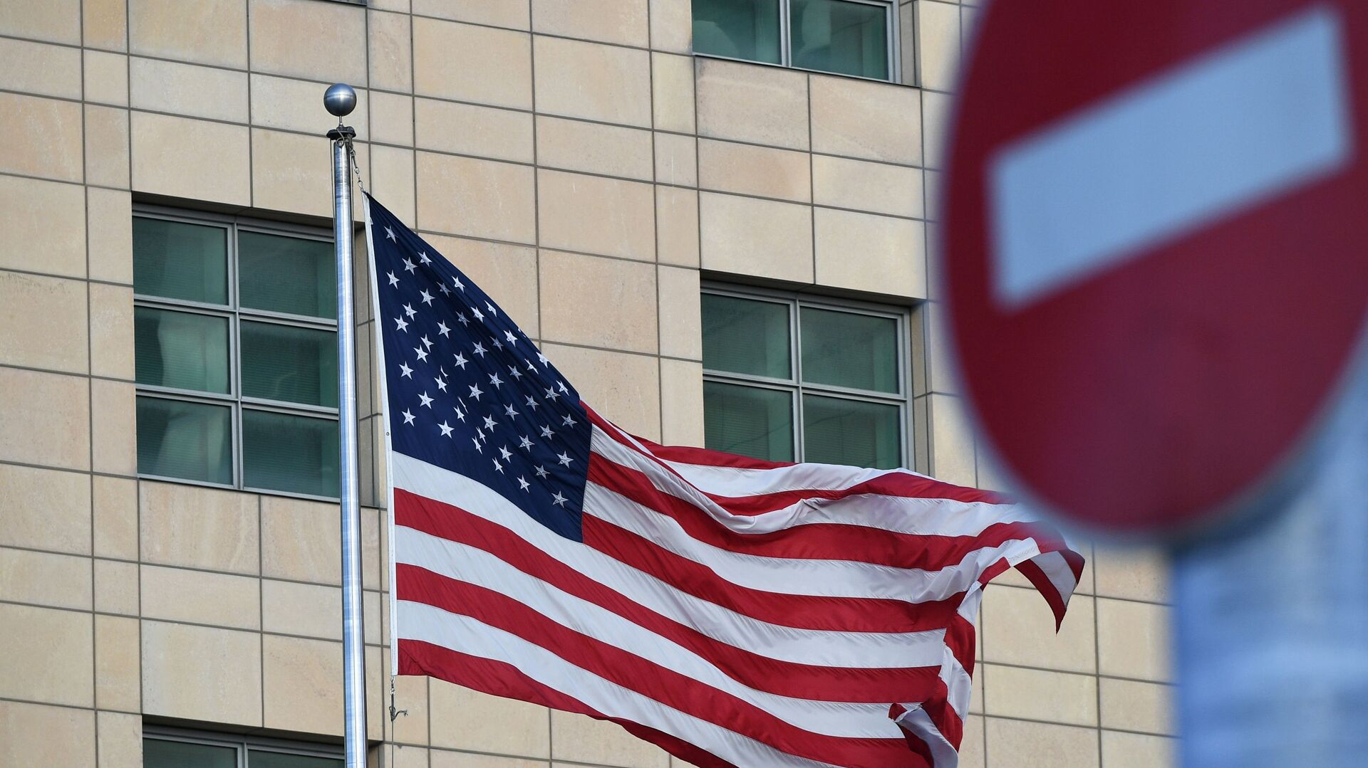 Государственный флаг США у американского посольства в Москве - Sputnik Latvija, 1920, 30.09.2021
