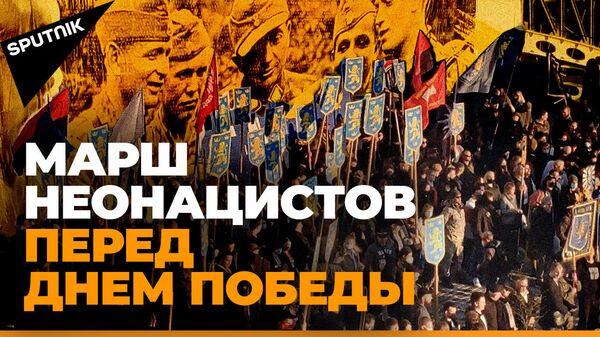 Марш вышиванок и выставка в честь лесных братьев. Что еще придумают неонацисты к 9 Мая? - Sputnik Латвия