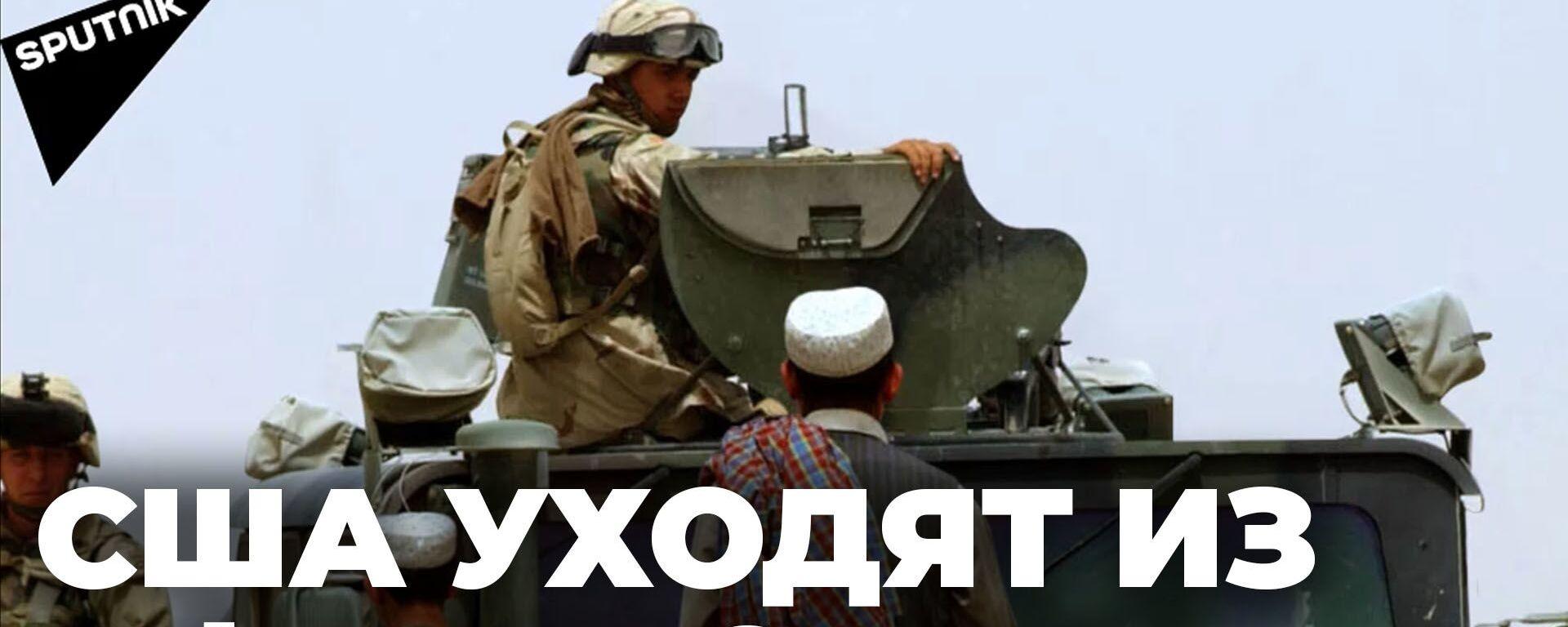 США уходят из Афганистана: террористы и наркотрафик остаются - Sputnik Латвия, 1920, 04.05.2021
