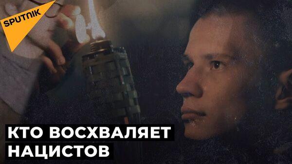 Пламя, которое не должно возгореться: чем пугают факельные шествия в странах Балтии - Sputnik Латвия