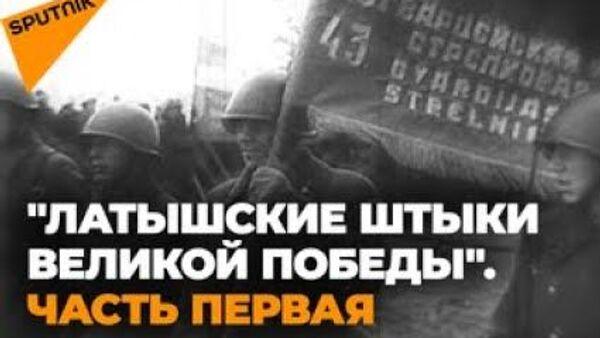 Латышские штыки Великой Победы. Отступать некуда - Sputnik Latvija