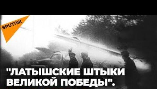 Латышские штыки Великой Победы. За Родину - Sputnik Latvija
