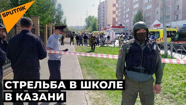 Стрельба в школе в Казани: как пытались спастись дети и что говорят родители - Sputnik Латвия