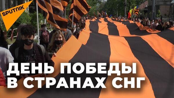 Великий праздник не для всех: День Победы в постсоветских странах - Sputnik Латвия