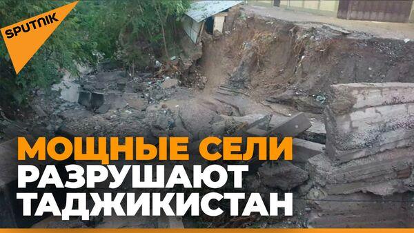Страшное стихийное бедствие в Таджикистане: есть жертвы - Sputnik Latvija