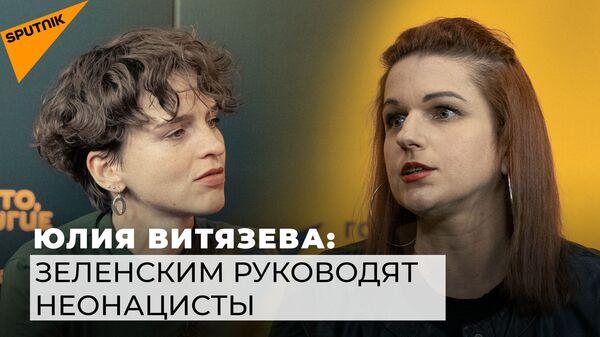 Юлия Витязева: беспредел на Украине, возрождение нацизма и ложь Зеленского - Sputnik Латвия