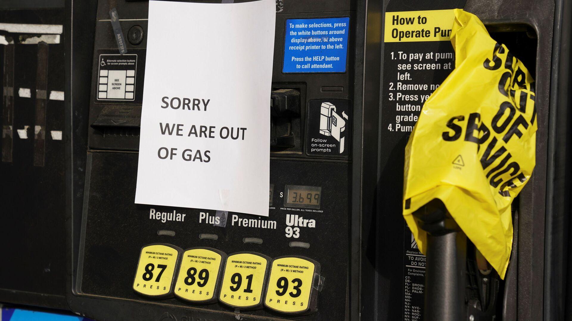 В США  резко вырос спрос на топливо после кибератаки, которая повредила Колониальный трубопровод в Дареме, штат Северная Каролина - Sputnik Latvija, 1920, 15.05.2021