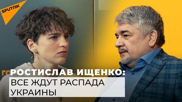 Ищенко: Украина потеряет не только Донбасс - страну начали раздирать по кускам - Sputnik Латвия