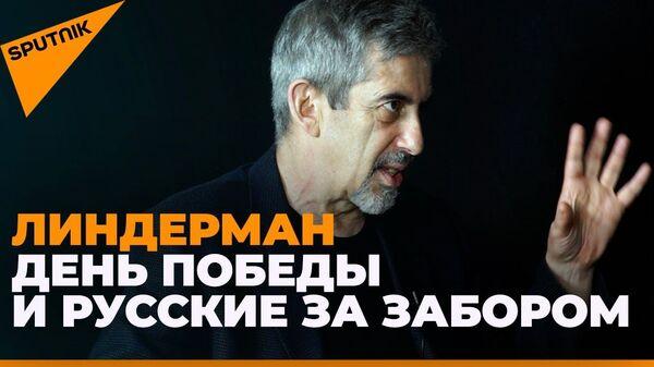 Линдерман: День Победы и русские за забором - Sputnik Латвия