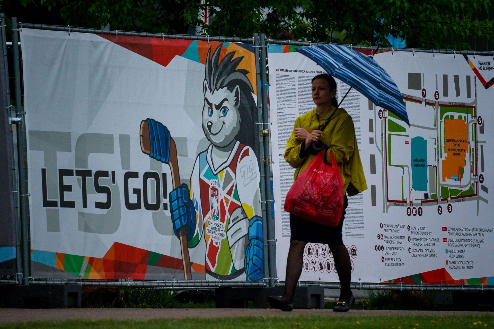 Информационный плакат  на заборе вокруг пузыря где пройдет Чемпионат мира - 2021 по хоккею в Риге - Sputnik Латвия, 1920, 01.06.2021