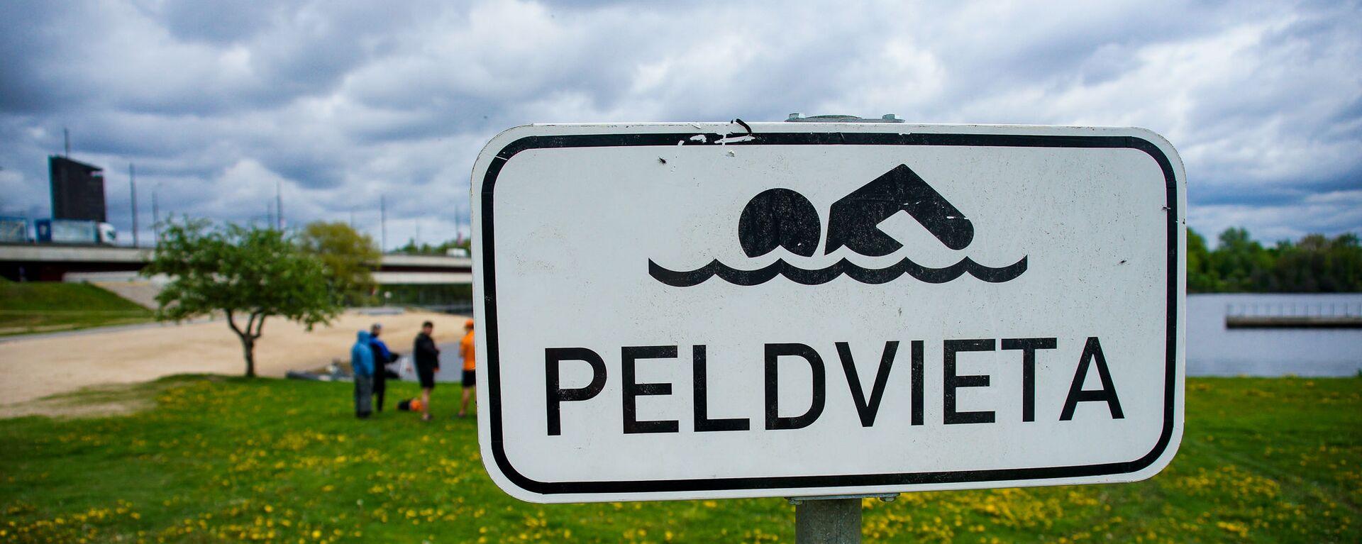 Знак официального купального места - Sputnik Латвия, 1920, 22.05.2021