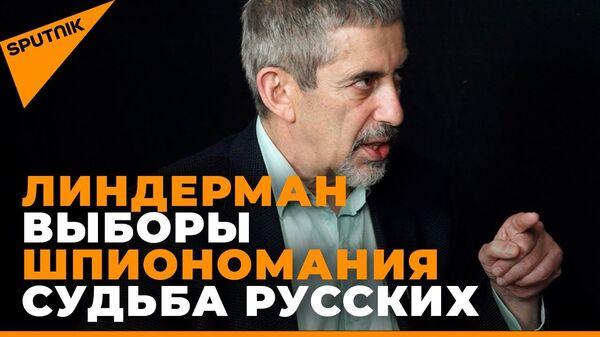 Линдерман: выборы в Латвии и чиновники против денежных мешков - Sputnik Латвия