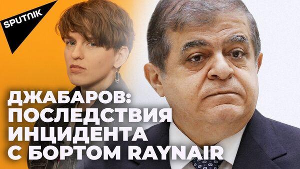 Джабаров: экстренная посадка борта Ryanair - что произошло на самом деле? - Sputnik Latvija
