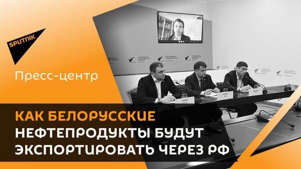 Как белорусские нефтепродукты будут экспортировать через Россию - Sputnik Latvija