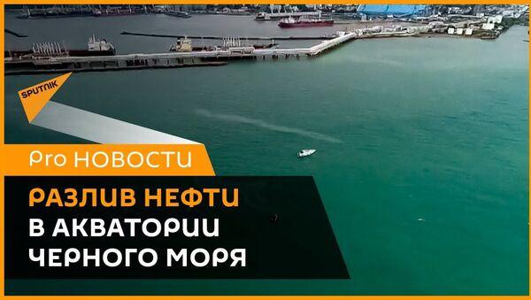Melnajā jūrā noplūduši naftas produkti - Sputnik Latvija