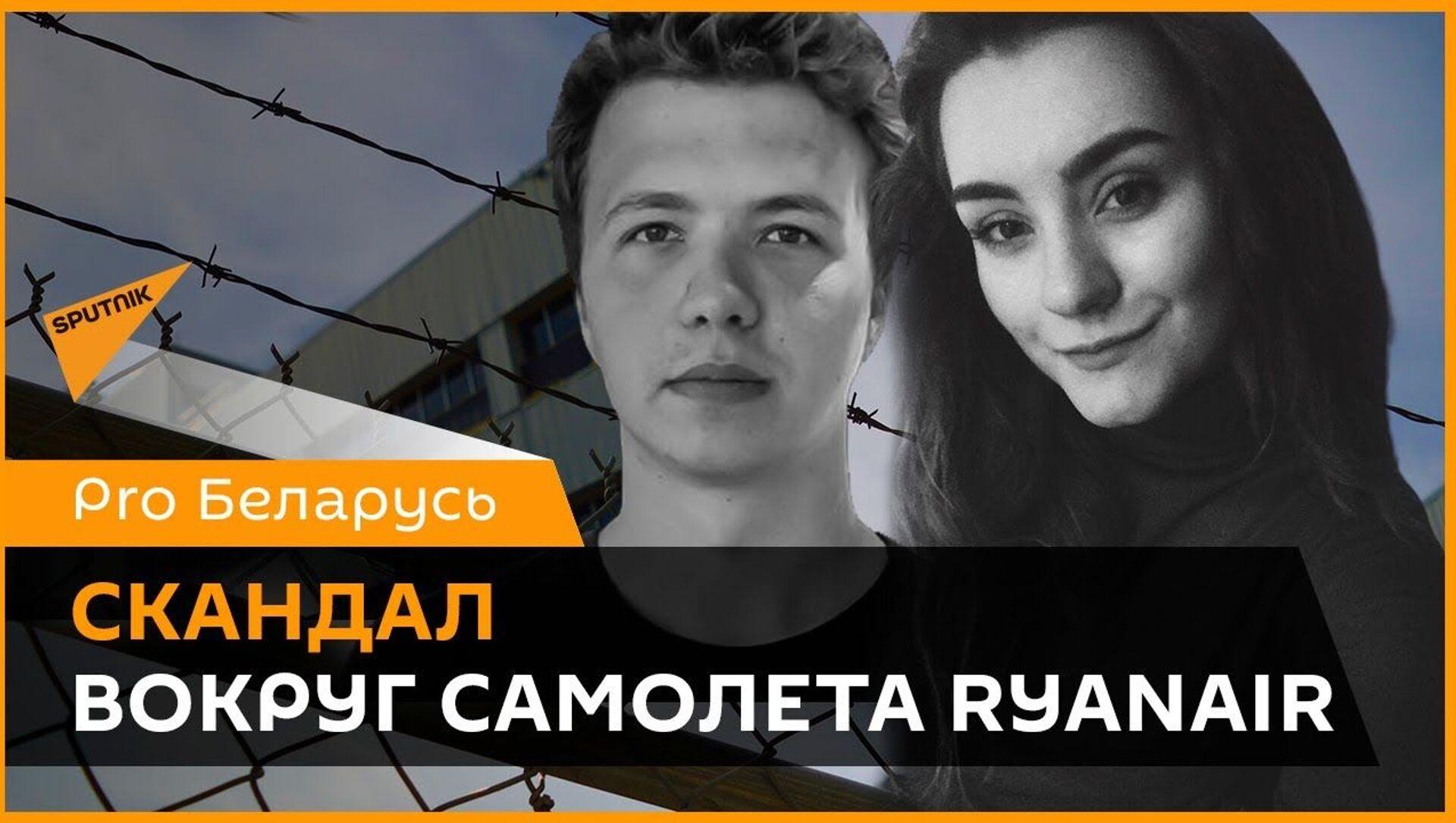 Протасевич и Сапега: что произошло после посадки самолета Ryanair? - Sputnik Latvija, 1920, 27.05.2021