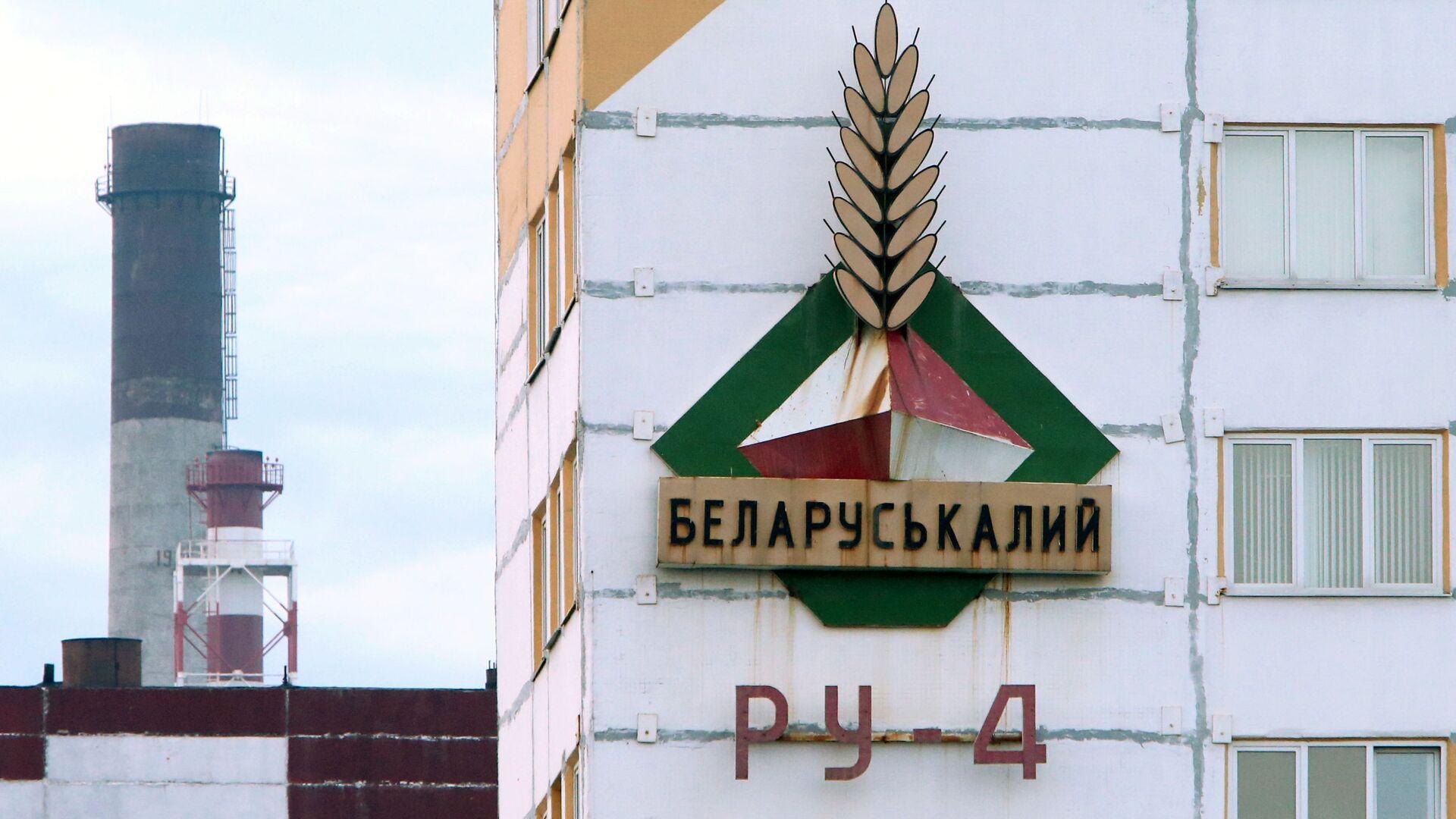 Беларуськалий остановил работу половины рудников - Sputnik Latvija, 1920, 29.05.2021