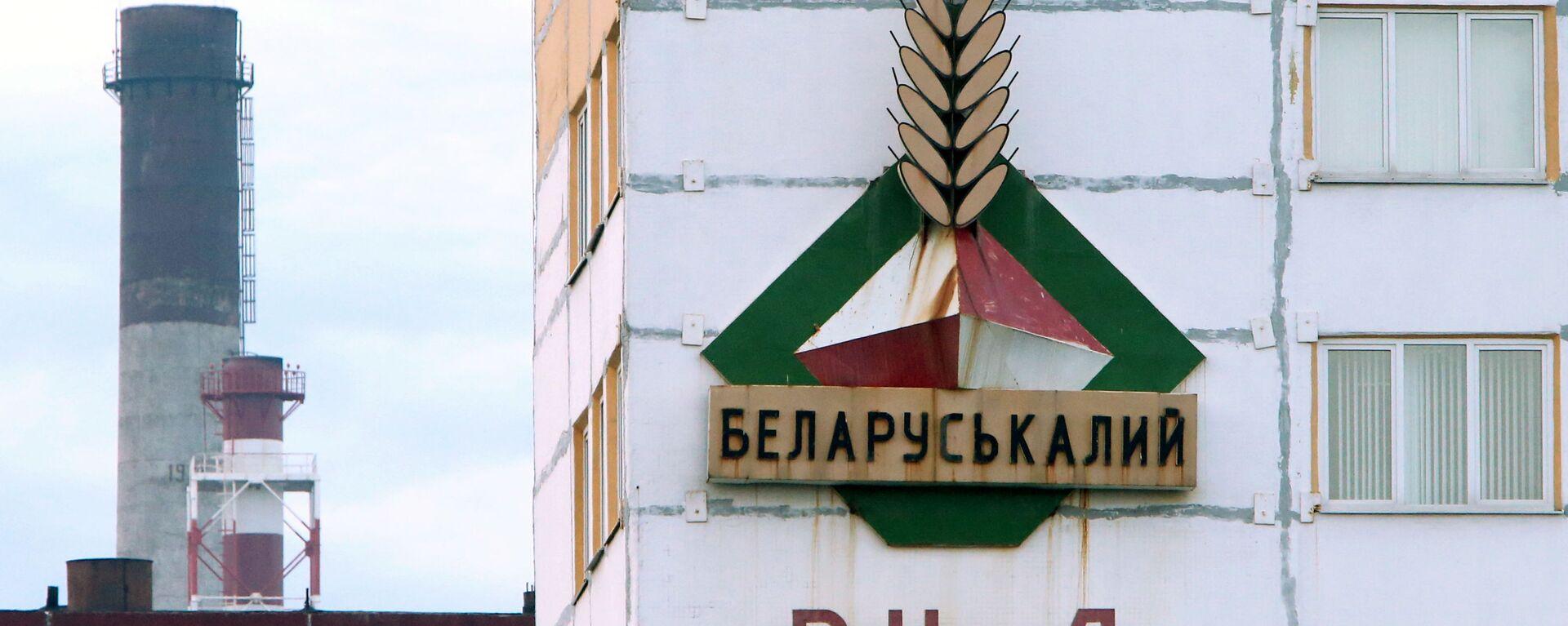 Беларуськалий остановил работу половины рудников - Sputnik Латвия, 1920, 27.05.2021