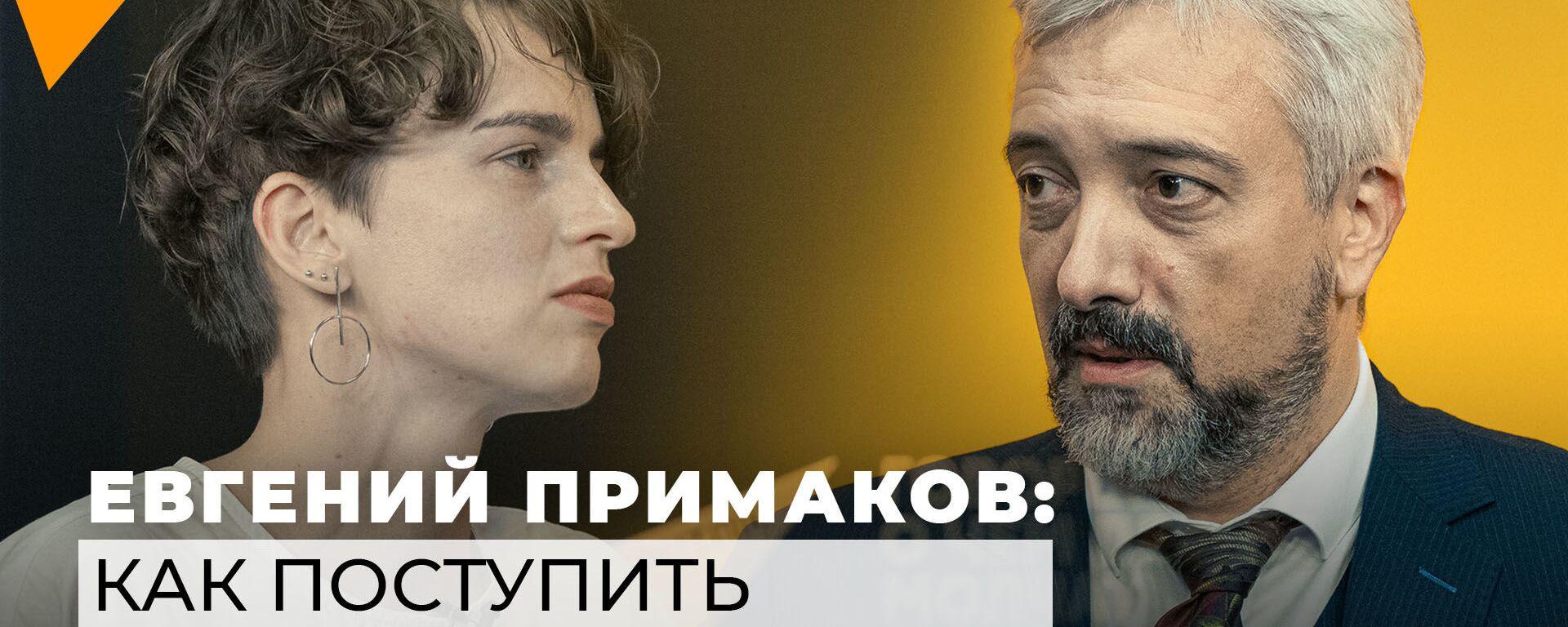 Примаков: хотим через образование усилить другие страны, а не забрать лучшие умы себе - Sputnik Латвия, 1920, 27.05.2021