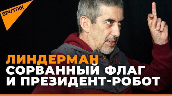 Авантюризм, глупость и политическая шизофрения: Линдерман о сорванном флаге и не только  - Sputnik Латвия