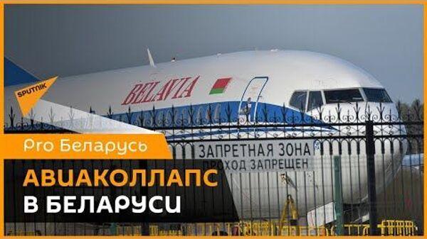 Куда белорусы летят из Минска? Что происходит в аэропорту после инцидента с Ryanair? - Sputnik Latvija