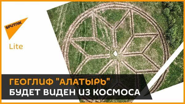 Геоглиф Алатырь: деревья высадили в форме древнеславянского символа  - Sputnik Латвия