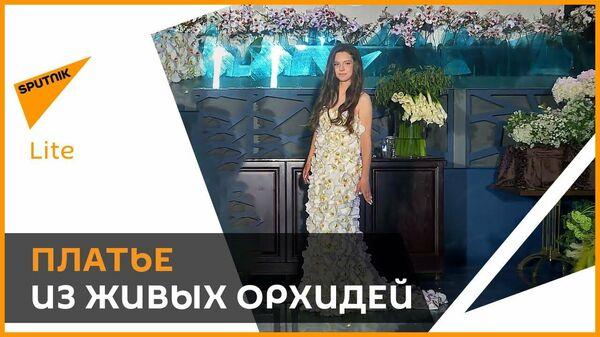 Самое дорогое платье из живых орхидей, оно стоит больше 80 тысяч долларов  - Sputnik Latvija