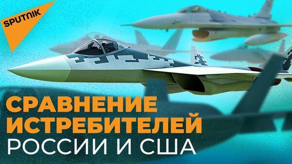 ТОП истребителей России и США: кто победит в воздушном бою? - Sputnik Latvija