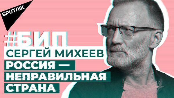 Сергей Михеев: о России, Беларуси, феминизме и 142 гендерах - Sputnik Latvija