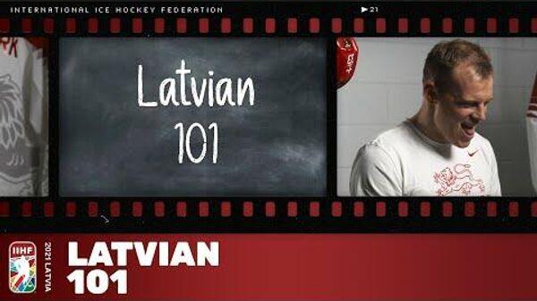Участники ЧМ-2021 пытаются говорить по-латышски - Sputnik Латвия