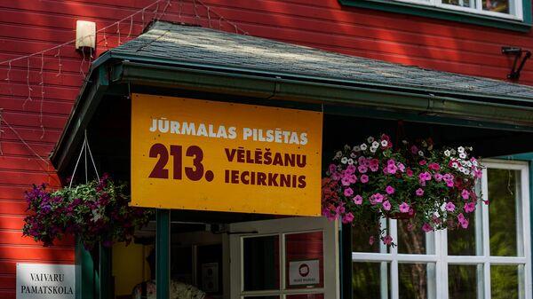 Участок 213 - Вайвари, Юрмала - Sputnik Латвия