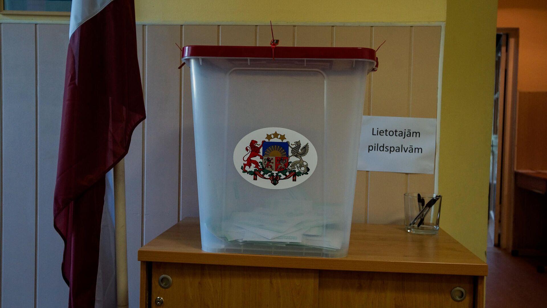 Муниципальные выборы 2021 в Латвии - Sputnik Латвия, 1920, 05.06.2021
