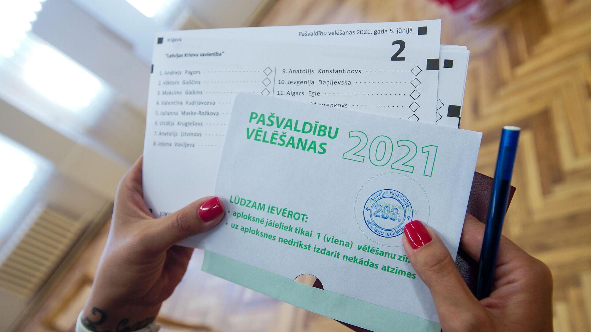 Муниципальные выборы 2021 в Латвии - Sputnik Латвия, 1920, 05.07.2021