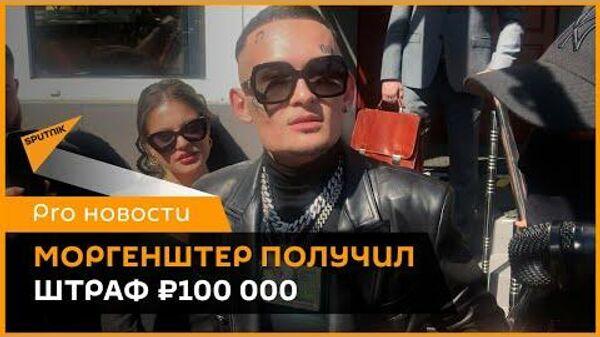 Моргенштерна оштрафовали на 100 тысяч рублей за пропаганду наркотиков - Sputnik Латвия