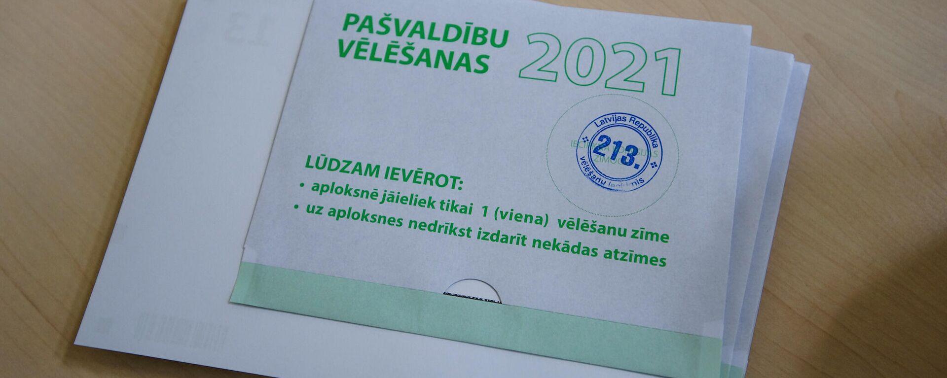 Муниципальные выборы в Юрмале - Sputnik Латвия, 1920, 08.06.2021