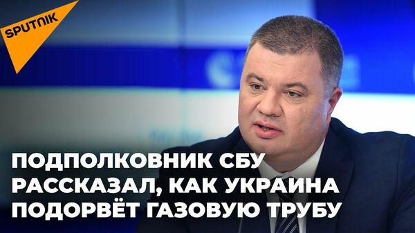 Подрыв газовой трубы? Подготовка диверсантов? Экс-подполковник СБУ делится эксклюзивом - Sputnik Латвия