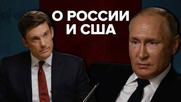 Фрагмент из интервью президента России Владимира Путина журналисту телеканала NBC - Sputnik Латвия