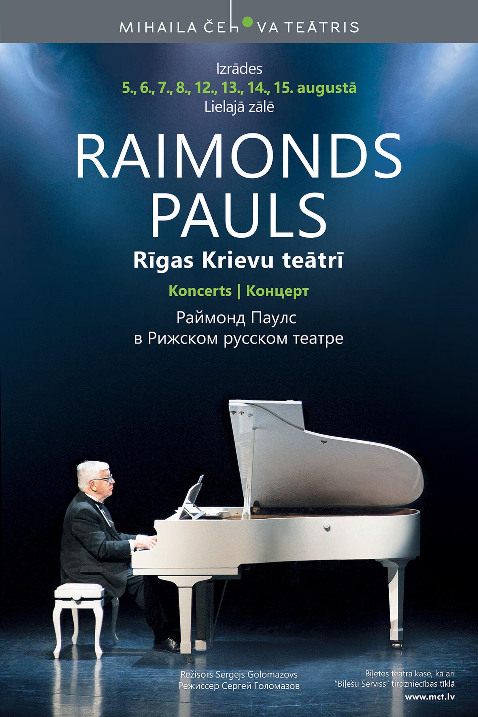 Афиша концерта Раймонд Паулс в Рижском русском театре. - Sputnik Латвия, 1920, 18.06.2021