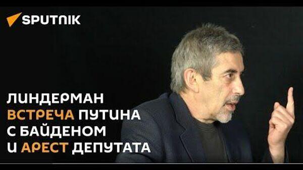 Линдерман: арест депутата Сейма Латвии - провокация Риги перед встречей в Женеве? - Sputnik Латвия