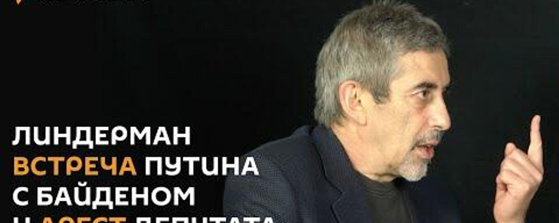 Линдерман: арест депутата Сейма Латвии - провокация Риги перед встречей в Женеве? - Sputnik Латвия, 1920, 19.06.2021