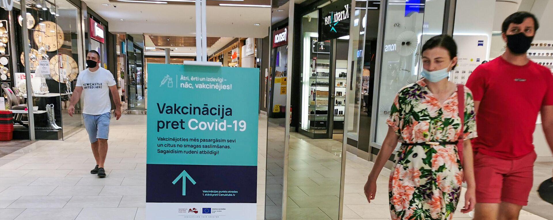 Центр вакцинации в торговом центре Alfa - Sputnik Латвия, 1920, 23.06.2021