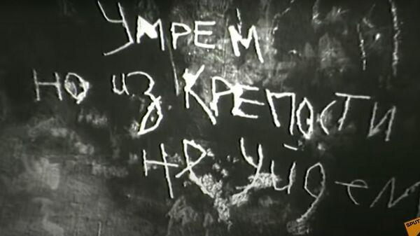 Как начиналась война: Брестская крепость первой приняла удар врага - Sputnik Latvija