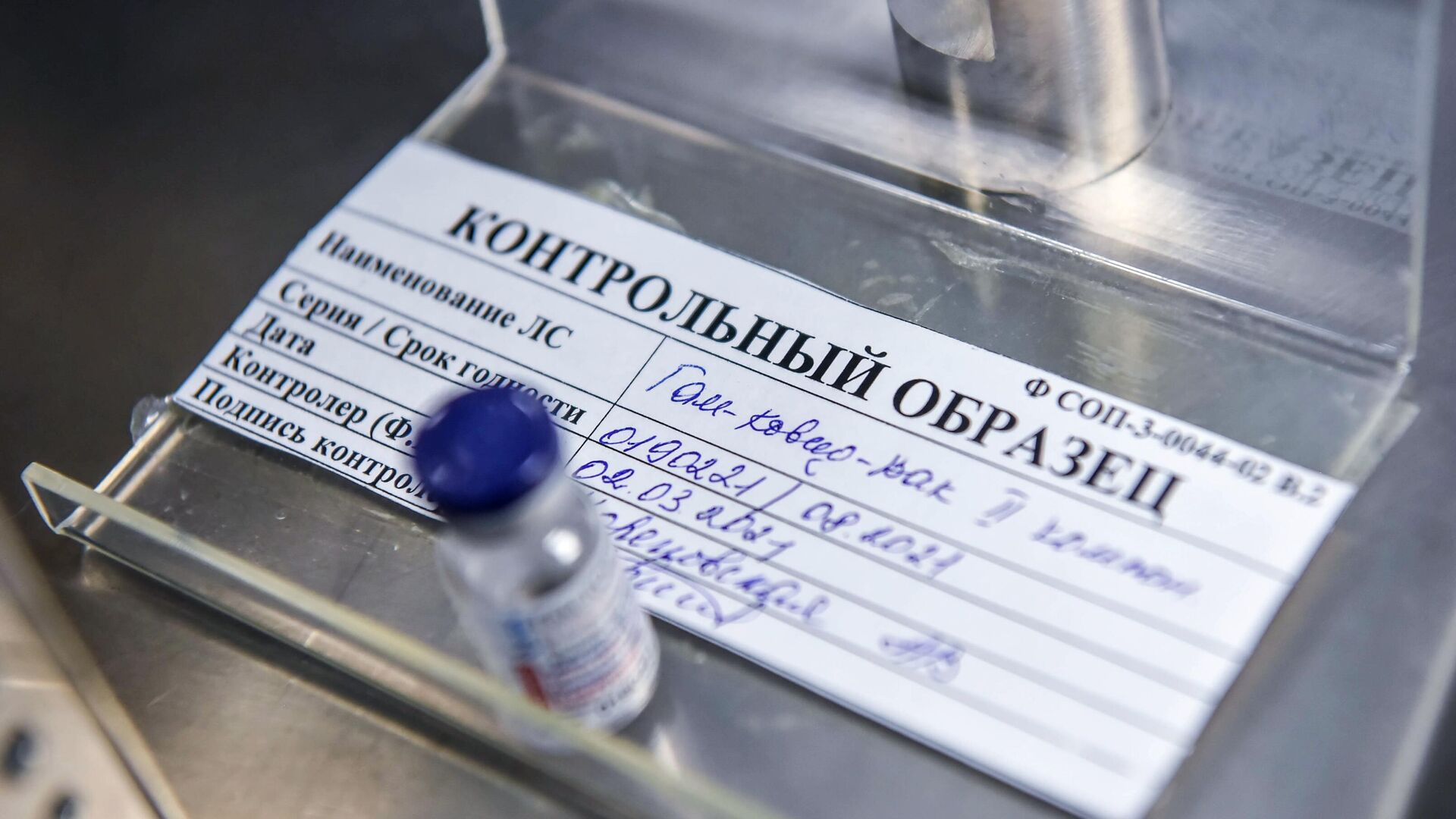 Контрольный образец вакцины Спутник V на производстве - Sputnik Латвия, 1920, 02.07.2021