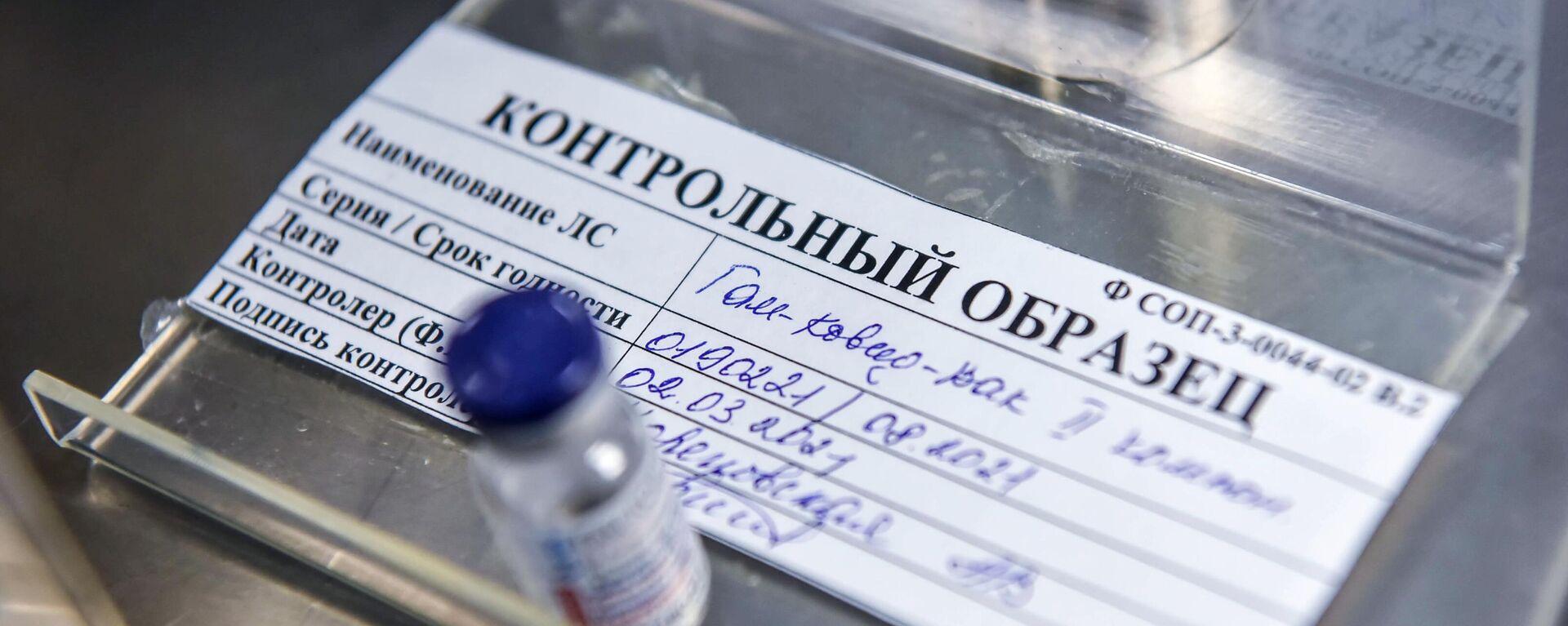 Контрольный образец вакцины Спутник V на производстве - Sputnik Latvija, 1920, 20.07.2021
