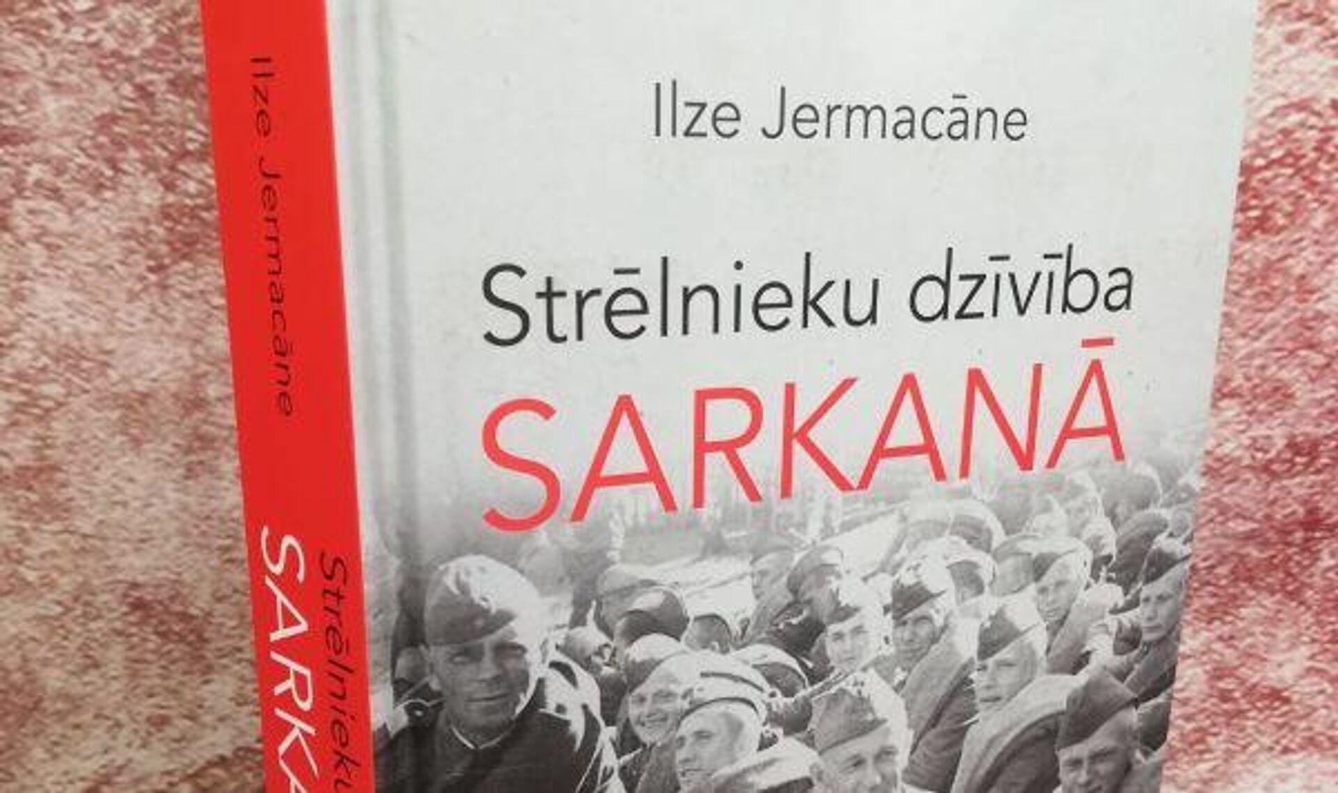 Книга Илзе Эрмацане Жизнь стрелков в красном  - Sputnik Латвия, 1920, 27.06.2021